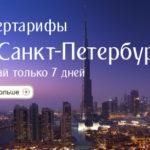 Авиабилеты из Петербурга в Дубай