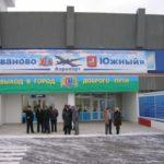 Авиабилеты в Иваново из Москвы и Петербурга