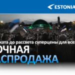 Петербург Таллин: авиабилеты по акции